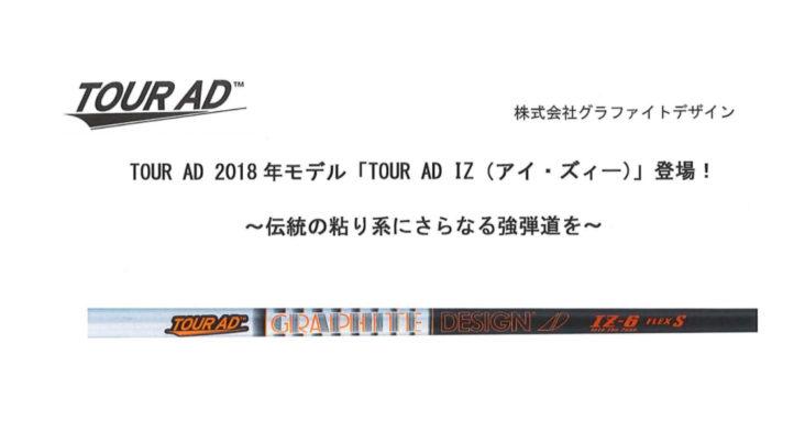 Tour AD IZ