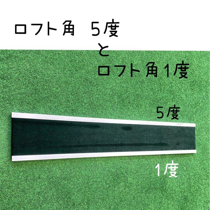 ロフト角5度と1度の比較